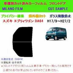 エブリーワゴン DA64W カット済みカーフィルム フロントド