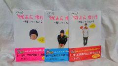 私服だらけの中居正広 増刊号〜輝いて〜part2・3・4(3冊セット)