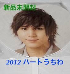 新品未開封☆Hey!Say!JUMP 2012★山田涼介・ハートうちわ