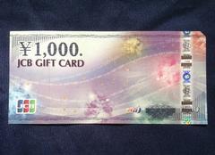 JCBギフト券1000円分×1枚♪