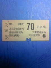 S55年小田急発行町田から70円区間