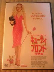 DVDソフト キューティブロンド−特別編− 洋画