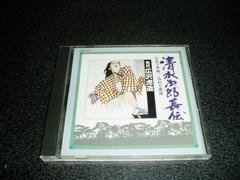 浪曲CD「先代広沢虎造/清水次郎長伝~お民の度胸 石松の最後」
