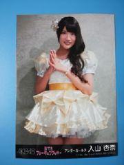 即決入山杏奈 恋するフォーチュンクッキー劇場盤公式写真AKB48