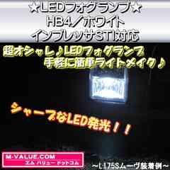 超LED】LEDフォグランプHB4/ホワイト白■インプレッサSTI対応