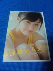 萩原舞 DVD「萩原舞 in 八丈島」℃-ute ハロプロ マイマイ