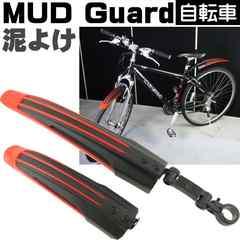 自転車用マッドガード泥よけ フロントとリアセット赤 as20074