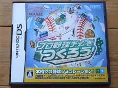 DS プロ野球チームをつくろう! 野球つく シミュレーション Used