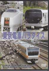 新品DVD■東京電車パラダイス 送料無料