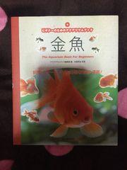 金魚の飼い方の本です