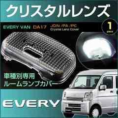 エブリイ バン DA17V 64V 系 クリスタルレンズ EVERY エブリィ えぶりい