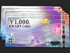 ◆即日発送◆23000円 JCBギフト券カード新柄★各種支払相談可