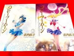 コミック セーラームーン【完全版】1巻・2巻