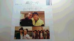 タッキー&翼)今井翼[TVぴあ]連載切り抜き#102(2011年7/6号)