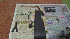 「Koki」光希 2018.10.3 日刊スポーツ