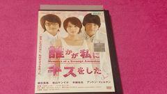 誰かが私にキスをした DVD 堀北真希 松山ケンイチ 手越祐也 桐谷美玲