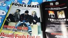 FOOL'S MATE◆2003年12月号◆清春 Dir en grey BUCK-TICK◆