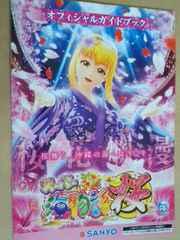 『スーパー海物語IN沖縄4桜バージョン』のオフィシャル ガイド ブック