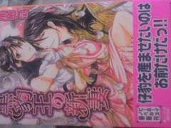 BL加納邑緒田涼歌/ 黒豹王の新妻