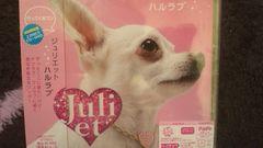 激安!超レア!☆Juliet(ジュリエット)/ハルラブ☆初回盤/CD+DVD☆新品未開封