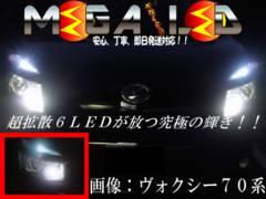 超LED】モコMG21S系22S系/ポジションランプ超拡散6連ホワイト