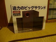 新品 USBスピーカー モノトーンカラー