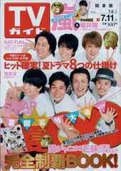 TVガイド2014年7/11号関ジャニ∞さん表紙