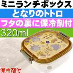 となりのトトロ 保冷剤付ランチボックス 弁当箱 RC3IC Sk1500