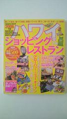 ハワイのショッピング&レストランガイド★2006年版 旅行 観光