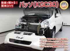 送料無料 トヨタ パッソ KGC30 メンテナンスDVD VOL1