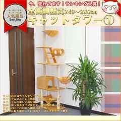 キャットタワー ネコちゃんタワー(1)/ネコタワー1