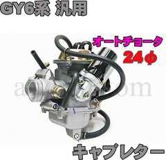 中華トライク GY6系 エンジン 24φキャブレター 24mm GY6