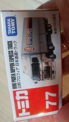 トミカ77日野プロフィア日本通運トラック