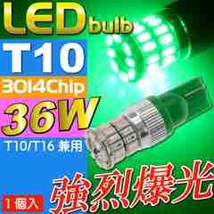 36W T10 T16 LEDバルブ グリーン1個 爆光ポジション球 as10358