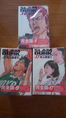 スラムダンク 完全版 1-24巻 全巻セット SLAMDUNK 井上雄彦