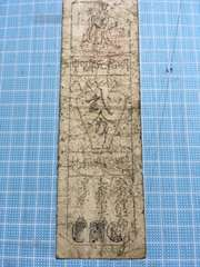 �F藩札 古札 廣嶋 広島 明和元年 1764年