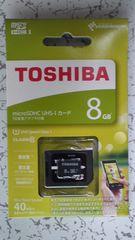新品 東芝microSDHCカード8GB(CLASS10)