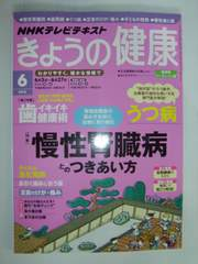 NHK きょうの健康 2013年 06月号 雑誌 NHK出版 中古品