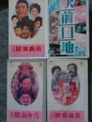 『喜劇駅前シリーズ団地-弁当-温泉-飯店』4本セット-森繁久彌