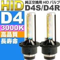 D4C/D4S/D4R HIDバルブ35W3000K純正交換用バーナー2本as60553K