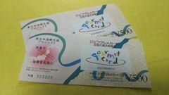 ジェフグルメカード1000円分。