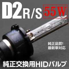送料無料(D2S) 8000K 55Wバルブ 35WバラストもOK 数量限定特価