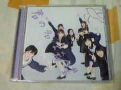 CD 乃木坂46 君の名は希望 通常盤