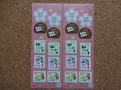 20-52【額面1040円分】52円切手×20枚 シール切手�A