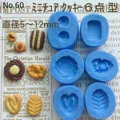 スイーツデコ型◆ミニチュアクッキー6点◆ブルーミックス・レジン・粘土