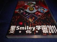 【中古DVD】聖Smiley学園 文化祭 2011 2枚組