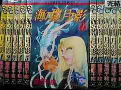 懐かし少女コミック 海の闇、月の影 全巻完結セット【送料無料】