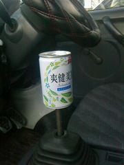 空き缶シフトノブ爽健美茶M12×P1.25人気オリジナル