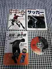 〔古本〕サッカー本3冊。入門、ルール、テクニック(DVD付き)!