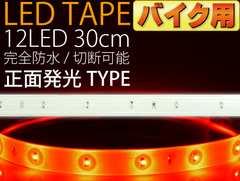 バイク用LEDテープ12連30cm白ベース正面発光レッド1本 as12243